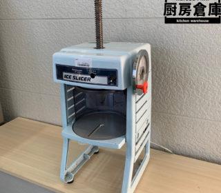 【中古】中部コーポレーション アイススライサー HF-300P2 2013年式 53,900円