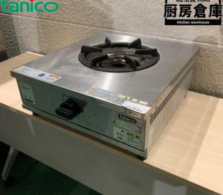 【中古】タニコー 1口ガスコンロ TGU-45 都市ガス用 13,090円