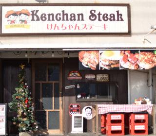 けんちゃんステーキ