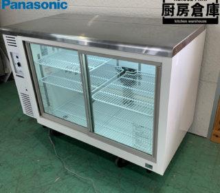 【中古】パナソニック 台下冷蔵ショーケース SMR-V1261 86,900円完売しました